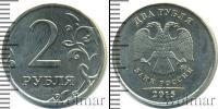 Монета Современная Россия 2 рубля Медно-никель 2015