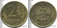 Монета Современная Россия 2 рубля Медь 2016