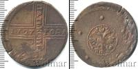 Монета 1725 – 1727 Екатерина I 5 копеек Медь 1727