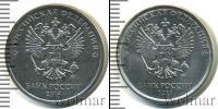 Монета Современная Россия 2 рубля Медно-никель 2016