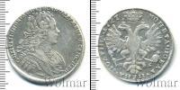 Монета 1725 – 1727 Екатерина I 1 полтина Серебро 1727