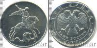 Монета Современная Россия 3 рубля Серебро 2015