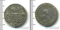 Монета 1730 – 1740 Анна Иоановна 1 гривенник Серебро 1741