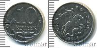 Монета Современная Россия 10 копеек Железо 2015