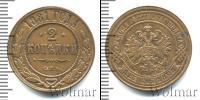 Монета 1855 – 1881 Александр II 2 копейки Медь 1881