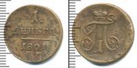 Монета 1796 – 1801 Павел I 1 деньга Медь 1801