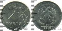 Монета Современная Россия 2 рубля Железо 2015