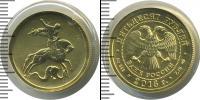 Монета Современная Россия 50 рублей Золото 2015
