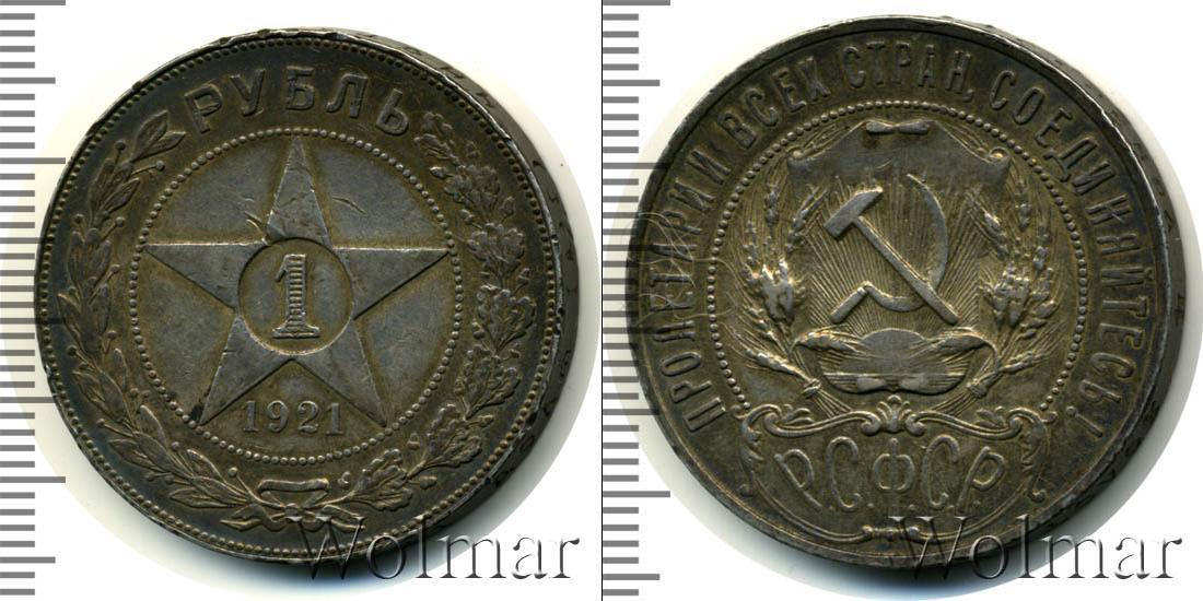 Монета серебром 1 рубль 1921 года сингапур 5 долларов
