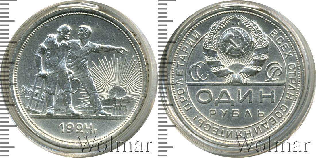 Монеты ссср 1924 цена альбом classic numis