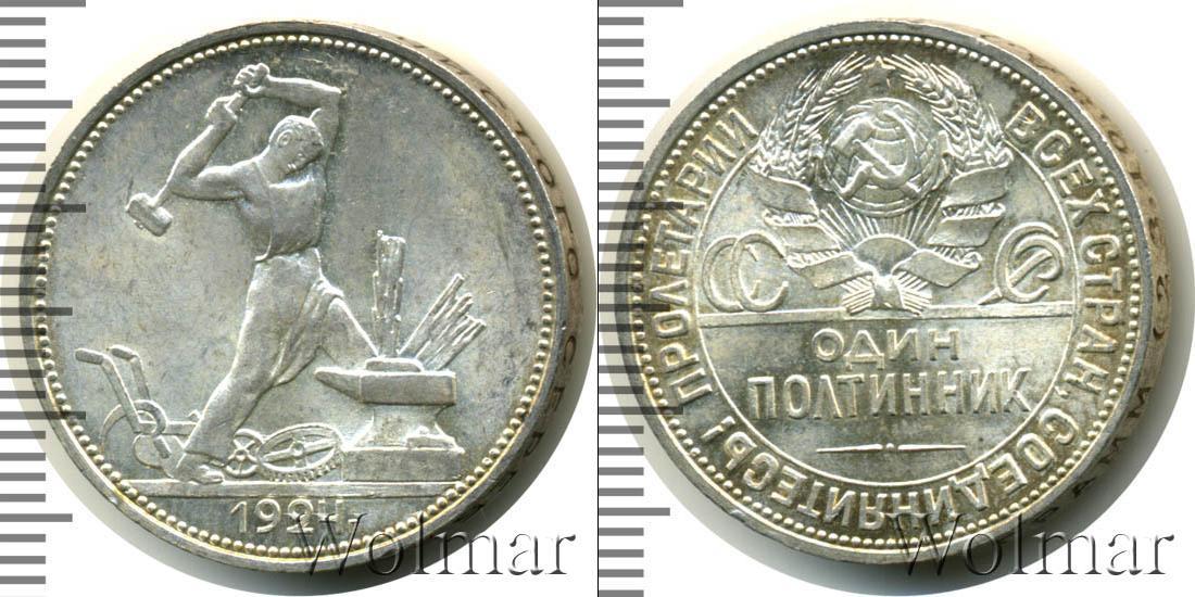 Монеты ссср 1924 серебро 5 копеек 1770 года