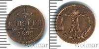 Каталог цен на монеты - монета 1881 – 1894 Александр III 1/4 копейки