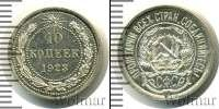 Монета РСФСР 10 копеек Серебро 1923