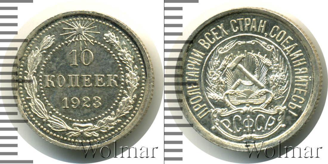 Стоимость на монету рсфср 10 копеек 1923