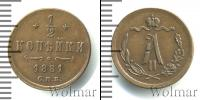 Монета 1855 – 1881 Александр II 1/2 копейки Медь 1881
