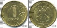 Монета Современная Россия 10 рублей Медно-никель 2015