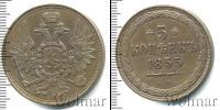 Монета 1825 – 1855 Николай I 5 копеек Медь 1855