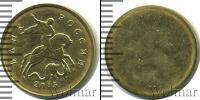 Монета Современная Россия 10 копеек Бронза 2015