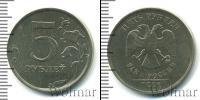 Монета Современная Россия 5 рублей Медно-никель 2015