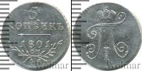 Монета 1796 – 1801 Павел I 5 копеек Серебро 1801