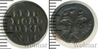Монета 1727 – 1730 Петр II 1 полушка Медь 1729