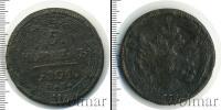 Монета 1796 – 1801 Павел I 5 копеек Медь 1801