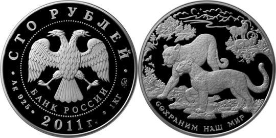 Юбилейная монета  Переднеазиатский леопард 100 рублей