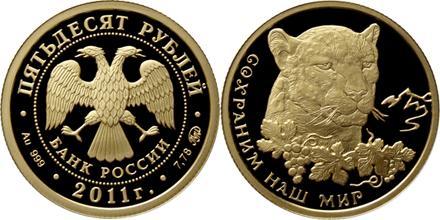 Юбилейная монета  Переднеазиатский леопард 50 рублей