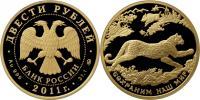 Юбилейная монета  Переднеазиатский леопард 200 рублей