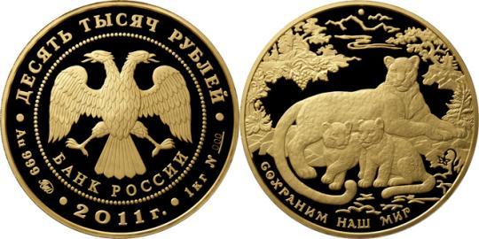 Юбилейная монета  Переднеазиатский леопард 10 000 рублей