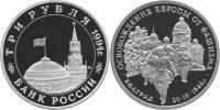 Юбилейная монета  Освобождение советскими войсками Белграда 3 рубля