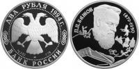 Юбилейная монета  115-летие со дня рождения П.П. Бажова 2 рубля