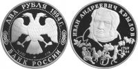 Юбилейная монета  225-летие со дня рождения И. А. Крылова 2 рубля