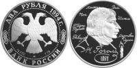 Юбилейная монета  185 - летие со дня рождения  Н.В. Гоголя. 2 рубля