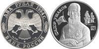Юбилейная монета  250 - летие со дня рождения Ф.Ф. Ушакова 2 рубля
