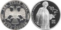 Юбилейная монета  150 - летие  со  дня  рождения  И.Е. Репина 2 рубля