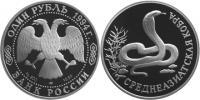 Юбилейная монета  Среднеазиатская кобра 1 рубль