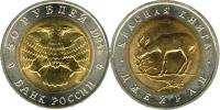 Юбилейная монета  Джейран 50 рублей
