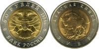 Юбилейная монета  Зубр 50 рублей