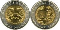 Юбилейная монета  Песчаный слепыш 50 рублей