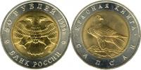 Юбилейная монета  Сапсан 50 рублей
