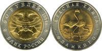 Юбилейная монета  Фламинго 50 рублей