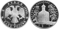 Юбилейная монета  Церковь Покрова на Нерли. 3 рубля