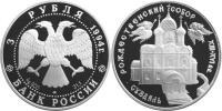 Юбилейная монета  Богородице-Рождественский собор в Суздале 3 рубля