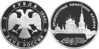 Юбилейная монета  Архитектурные памятники Кремля в Рязани 3 рубля
