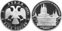Юбилейная монета  Смольный институт и монастырь в Санкт-Петербурге. 3 рубля