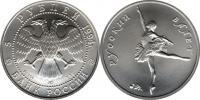 Юбилейная монета  Русский балет 5 рублей