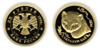 Юбилейная монета  Соболь 25 рублей