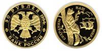 Юбилейная монета  Соболь 50 рублей