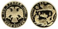 Юбилейная монета  Соболь 200 рублей